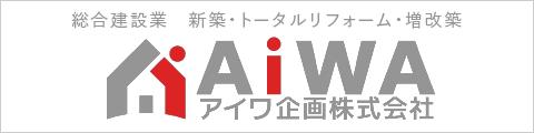 アイワ企画 株式会社-沖縄県うるま