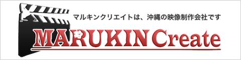 沖縄の映像制作 株式会社MARUKIN